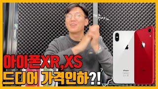 아이폰XR 과 아이폰XS 가격인하소식!