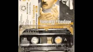 Извозчик, Александр Яковлевич Розенбаум