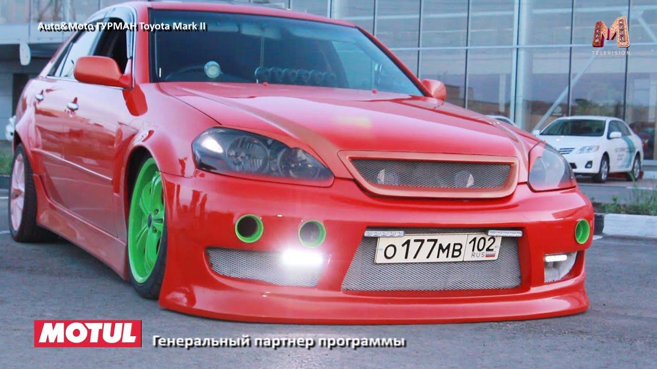 Toyota Mark II. 460 Hp. Tuning. Sports Car. Part 1   YouTube