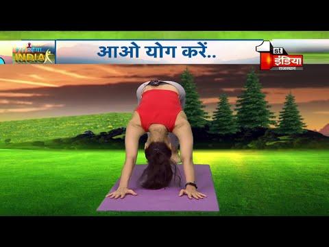 First India के साथ योग करें, स्वस्थ रहें , जानिए Yoga Tips