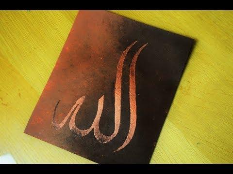 Arabic Islamic Art - Allah - الله