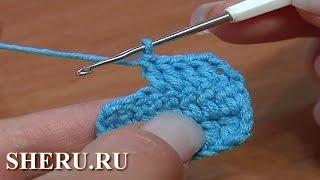 Столбик с накидом - Вязание крючком для начинающих урок №6