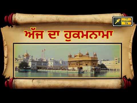 ਅੱਜ ਦਾ ਮੁੱਖਵਾਕ Daily Mukhwak from Golden Temple Amritsar The Punjab TV