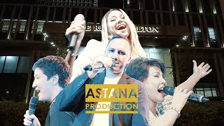 ЗВЕЗДЫ ШОУ БИЗНЕСА КАЗАХСТАНА! Astana Production! The Ritz-Carlton!