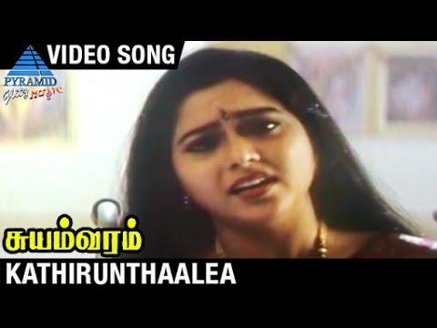 Suyamvaram Tamil Movie Songs | Kathirunthaalea Video Song | Prabhu | Suvalakshmi | Deva