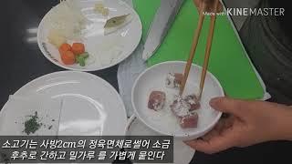 양식조리기능사 6일차 비프 스튜 beef stew 주(…