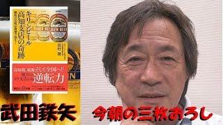 武田鉄矢・今朝の三枚おろし <29.3.20-3.24> 「キリンビール高知支店...