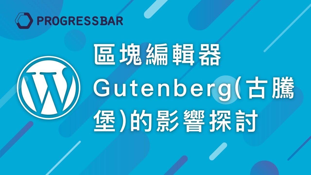 [WordPress][教學][架站] 基本使用#00. [補充] WordPress 5 區塊編輯器 Gutenberg(古騰堡) 對舊網站與新使用者之間的影響 ...