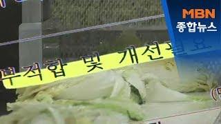 [김치②][단독] 중국산 '쥐똥 김치' 우리 밥상 장악…