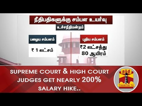 Supreme Court And High Court Judges Get Nearly 200% Salary Hike   Thanthi TV