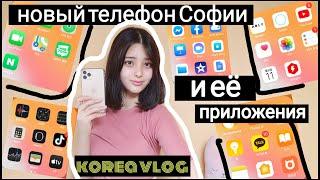 Новый телефон Софии и её приложения/ KOREA VLOG/