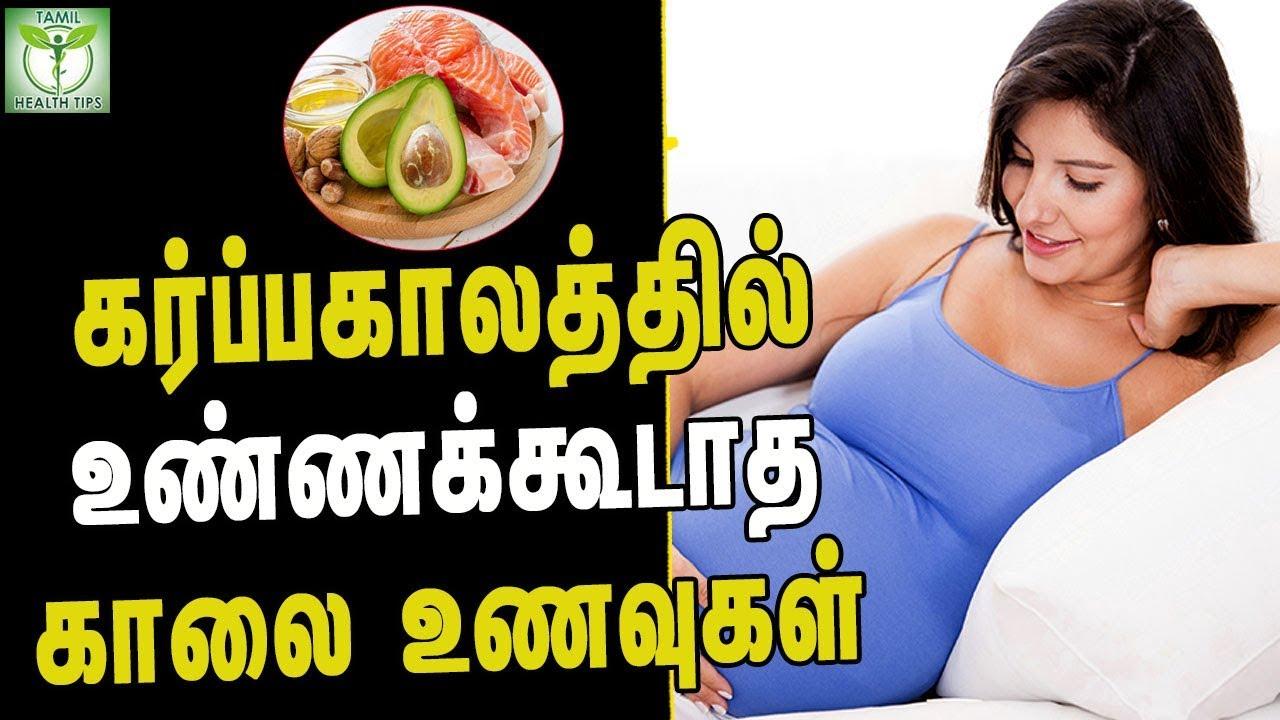 Foods For Pregnancy In Tamil | Foodstutorial org