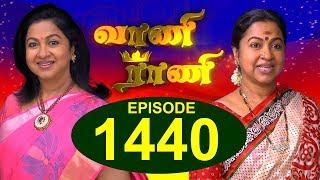 வாணி ராணி - VAANI RANI -  Episode 1440 - 11/12/2017