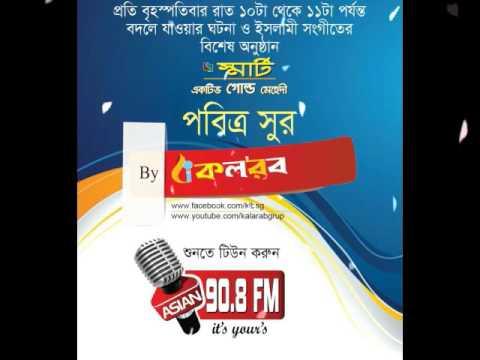 Pobitro Sur by Kalarab Asian Radio 90.8 FM । পবিত্র সুর বাই কলরব 2015