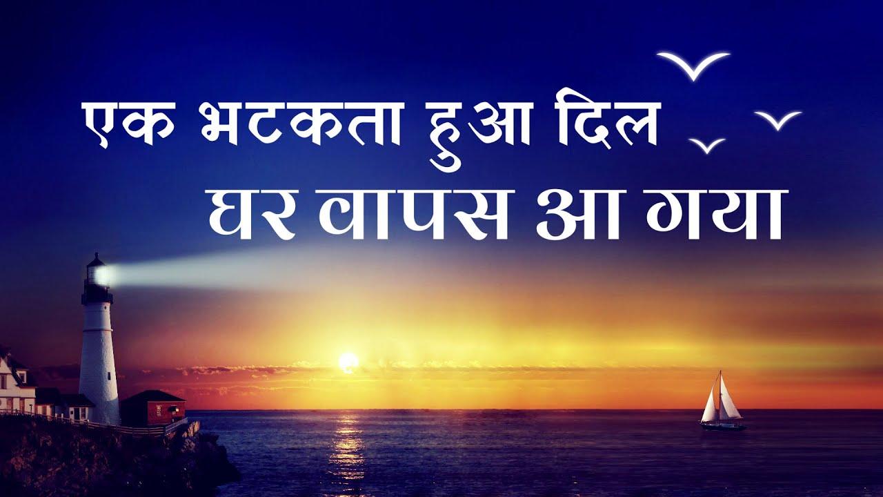 "God Has Changed My Life | Hindi Christian Video | ""एक भटकता हुआ दिल घर वापस आ गया"""
