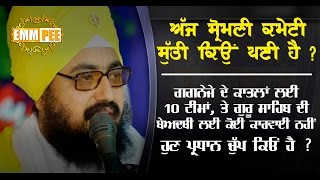 WHY SGPC IS SLEEPING 20_8_2016 Dhadrianwale