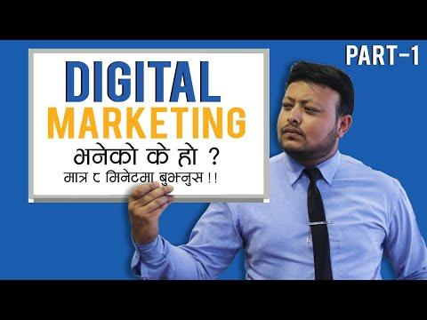 Digital Marketing | Introduction | Online Marketing | Part-1 | [Nepali] 2019