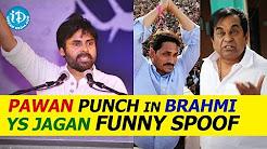 Pawan Kalyan Punch in Brahmi YS Jagan Funny Spoof | Telugu