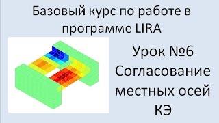LIRA Sapr Урок №6 Согласование местных осей КЭ