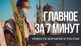 Главное за 7 минут   Непривитых израильтян не пустят на Запад   Горские евреи поддержали Азербайджан