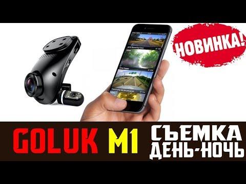 Обзор на GOLUK M1 двухкамерный видеорегистратор отзыв
