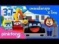 รถยนต์ผู้ยิ่งใหญ่ เร็กซ์ และเพลงอื่นๆ   เพลงยานพาหนะ   +รวมเพลงฮิต l พิ้งฟอง(Pinkfong) เพลงและนิทาน