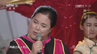 [星光大道]歌曲《重整河山待后生》 演唱:梅红莲 | CCTV