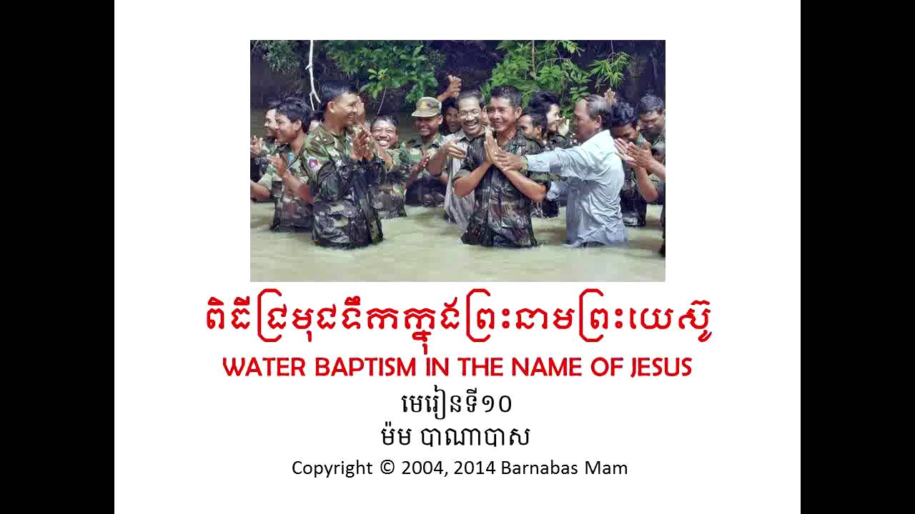 baptism in jesus name pdf