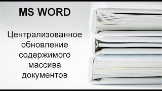 Как создать документы Word с автоматически обновляющимся содержимым