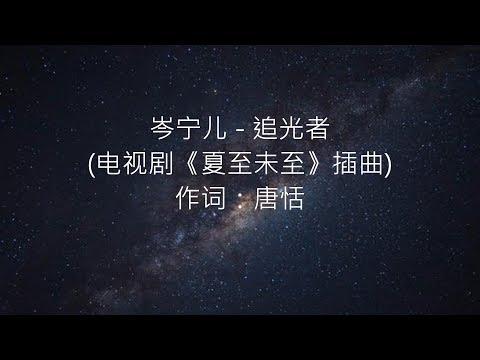 岑宁儿 -- 追光者(电视剧《夏至未至》插曲)