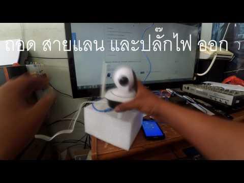 การติดตั้ง กล้อง  IP Camera  KEYE