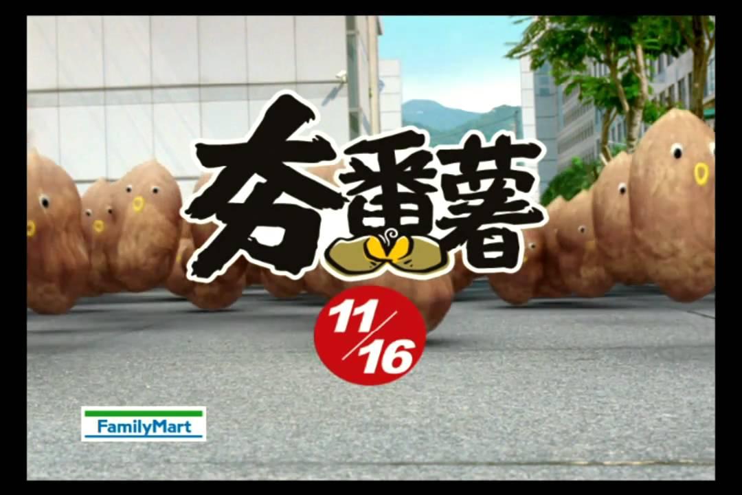 全家夯番薯 預告篇 - YouTube