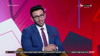 جمهور التالتة - حوار خاص مع ك. أحمد عادل عبد المنعم وحديث حول أسباب رحيله عن الأهلي وتجربة المقاصة