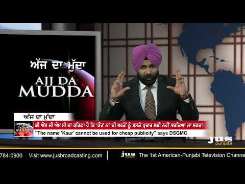 || Sunny Leone Biopic Hurts Sikh Community || AJJ DA MUDDA (UK) - JUL 16, 2018 - PART 05