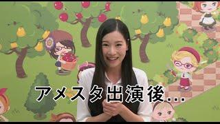 アメスタ出演直後のアプリソムリエ真田つばさのインタビュー動画です。 ...