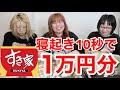 【1万円企画】寝起き10秒ならすき家1万円分でも余裕でいけちゃう説!