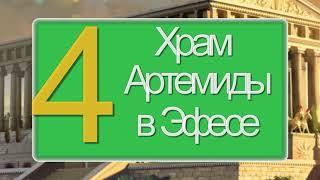 СЕМЬ  ЧУДЕС  СВЕТА. ПРЕЗЕНТАЦИЯ для урока ИСТОРИИ. 5-А класс