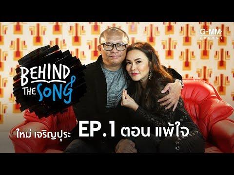 Behind The Song   EP.1   เพลง เเพ้ใจ - ใหม่ เจริญปุระ