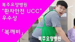 """「복주요양병원」환자안전 UCC공모전_우수상""""복깨비""""(요양병원,재활)"""