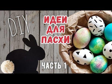 DIY: ИДЕИ ДЛЯ ПАСХИ 2019. ПАСХАЛЬНЫЙ ДЕКОР, открытки, подарки. Красим яйца. Маша Зайцева.