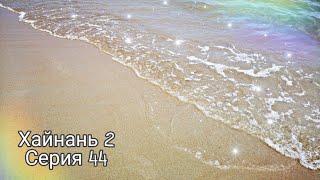 Хайнань 2-44 Пляж Санья бей. Почта. Отправила открытку