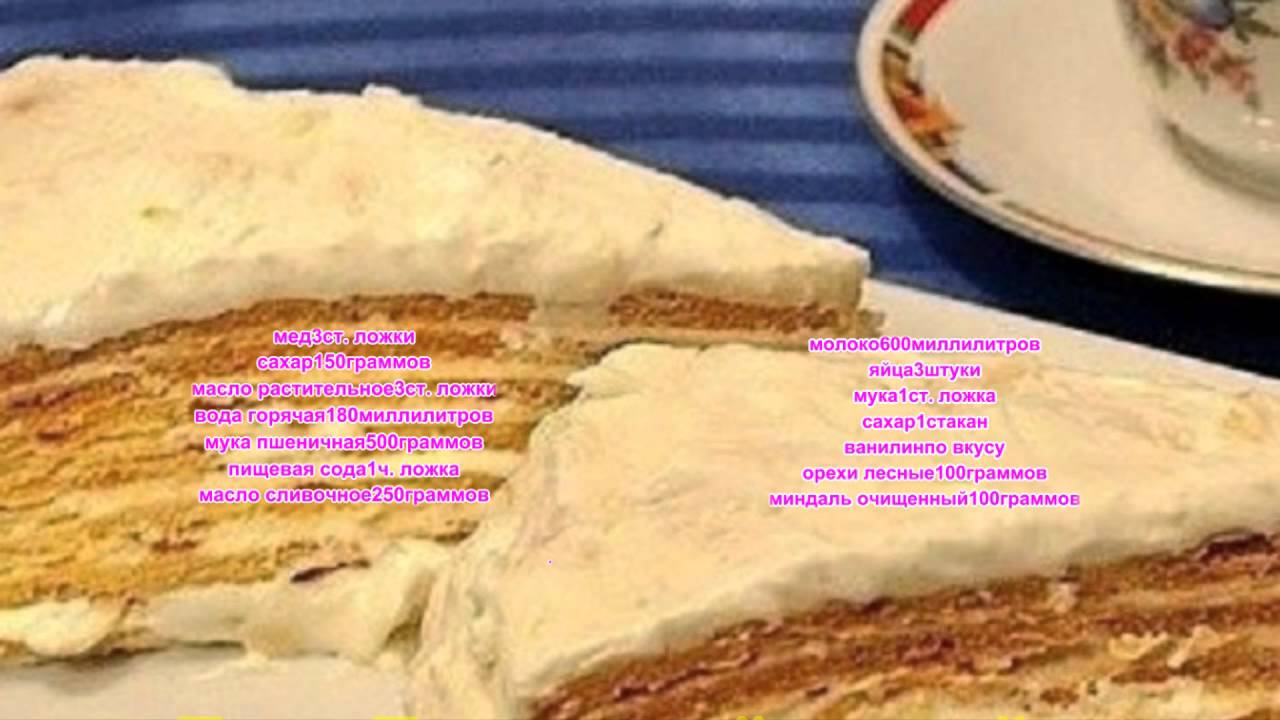 рецепт торта французский коктейль