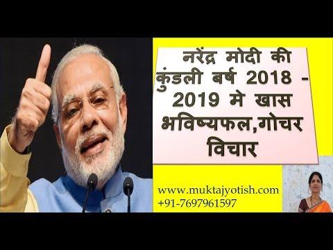 narendra modi नरेंद्र मोदी की कुंडली बर्ष 2018 -2019 मे खास भविष्यफल,गोचर विचार   by muktajyotishs