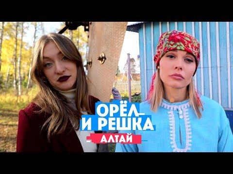 Горбань и Миногарова на Алтае // Орел и решка. Россия