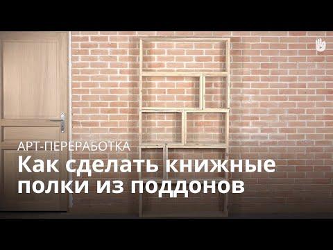 видео: Как сделать книжные полки из поддонов | Арт-переработка