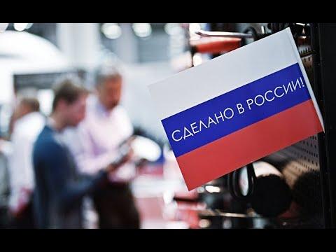 Россия объявила об увеличении пошлин на американские товары. Неужели переход на продукцию «сделано в