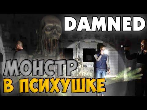 Монстр в психушке - Damned