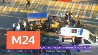 Смотреть видео Мотоциклист погиб после столкновения с грузовиком в центре Москвы - Москва 24 онлайн