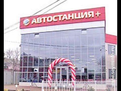 В Курске открылась новая автостанция
