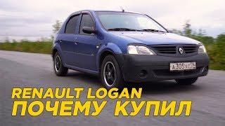 Почему купил Renault Logan | Интервью с владельцем Рено Логан